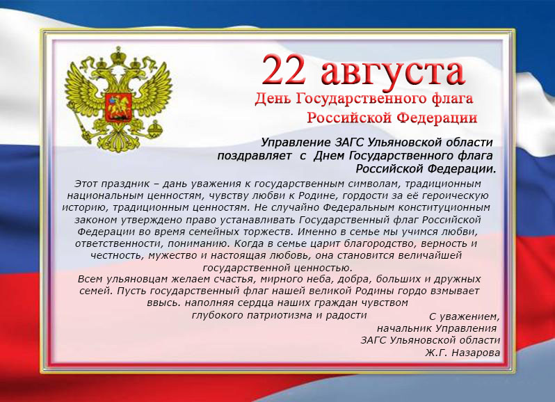 Поздравление с днём государственного флага российской федерации 539