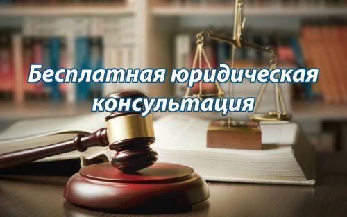 бесплатные юридические консультации ульяновск адреса